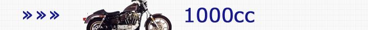 ハーレーダビッドソン車(1000cc)